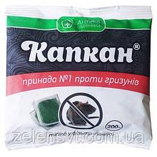 """Отрава для грызунов (крыс, мышей) """"Капкан"""" (200 г), тесто, от Ukravit, Украина"""
