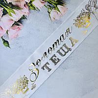 Лента на свадьбу Золотая теща 200х9 см шелковая Белая, Украина