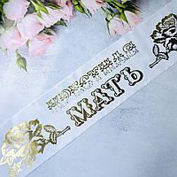 Лента на свадьбу почетная Крестная мать 200х9 см шелковая Белая, Украина