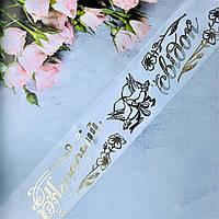 Лента на свадьбу Почесний свідок 200х9 см шелковая Белая, Украина