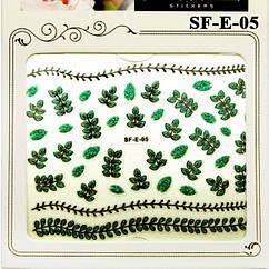 Наклейки для Ногтей Самоклеющиеся 3D Nail Sticrer SF-E-05 Ветки Листья Зеленые с Блестками, Маникюр