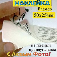 Наклейка прямокутна з плівки 50х25 мм