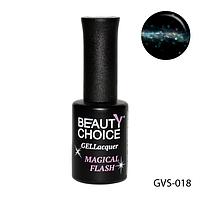 """Гель-лак с мерцанием beauty choice professional """"Magical Flash"""" Обновленная серия! GVS-018"""