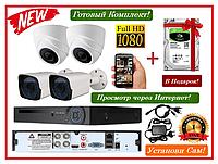 Комплект Видеонаблюдения Full-HD на 4 камеры + Подарок Жесткий Диск 500Gb