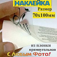 Наклейка прямокутна з плівки 70х100 мм