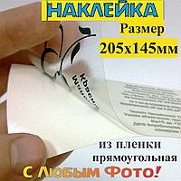 Наклейка прямоугольная из пленки 205х145 мм