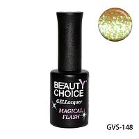 """Гель-лак с мерцанием beauty choice professional """"Magical Flash"""" Обновленная серия! GVS-148"""