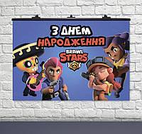 "Плакат для праздника  ""Бравл старс"" УКР  75 СМ Х 120 СМ"