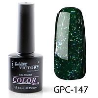 Насыщенный зеленый с густым зеленовато серебристым мерцанием гель лак с мерцанием, 7.3 мл, GPC-147
