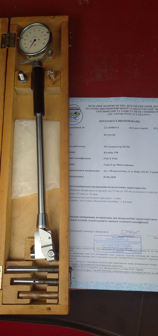 Нутромер повышенной точности НИ 50-100 мод.154 (возможна калибровка в УкрЦСМ)