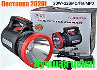 Фонарь прожектор Yajia YJ-2890 (YJ-2892) 20W, фонарик с радио и Power bank, сверхмощный!