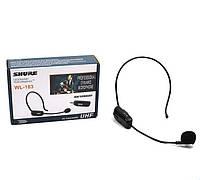 Наголовний радіомікрофон SHURE DM WL-183