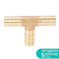 З'єднання для шланга T 10мм (латунь) Sigma (7024241)
