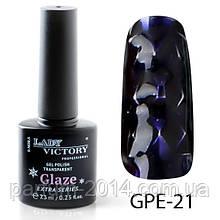Новинка! Гель-лак на прозрачной основе Lady Victory (ВИТРАЖНЫЙ) GPE-21