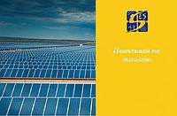 У Києві з сонячні станції вдвічі збільшили виробництво електроенергії