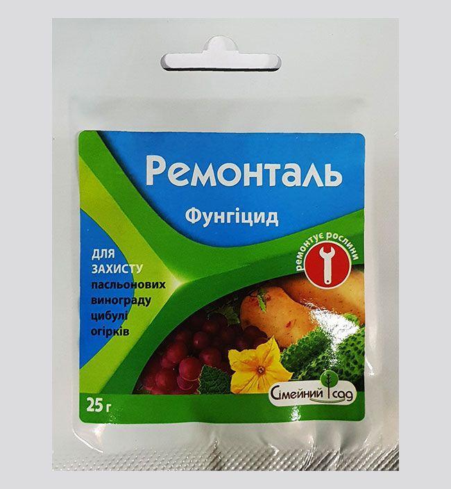Фунгицид Ремонталь 25 г