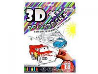 """3D раскраска """"Тачки"""" Strateg 1005 (TC31290)"""