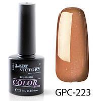 Новинка! Цветной гель-лак Lady Victory GPC-223