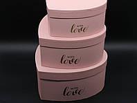 Коробка подарочная сердце. Три шт/комплект. Цвет розовый. 25х25х12см