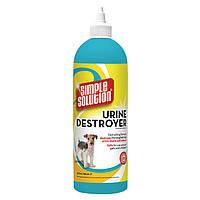 Simple Solution (Симпл Солюшен) Dog Urine Destroyer Средство для удаления пятен и запаха мочи собак 945 мл
