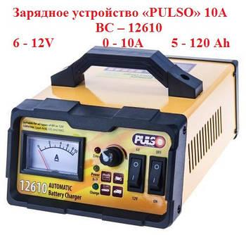Зарядка для автомобильного аккумулятора (АКБ), зарядное устройство для авто 0-10А, 6/12В, Pulso ВС 12610.