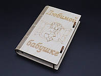 Шкатулка-купюрница из фанеры. Любимой БАБУШКЕ. 12х17.5см