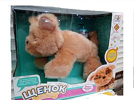 Интерактивная игрушка для детей Щенок