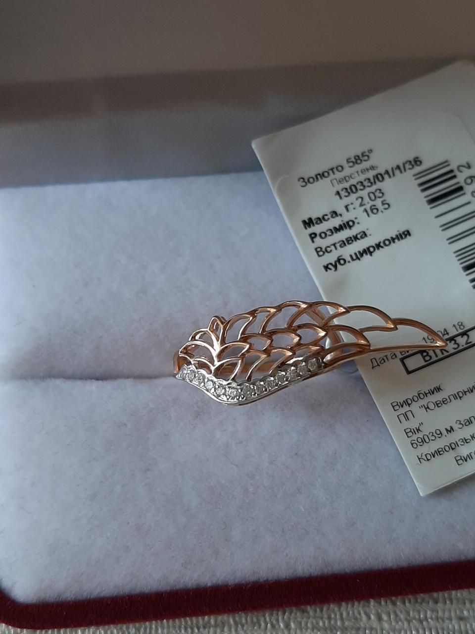 Золотое кольцо в виде крыла 585 пробы