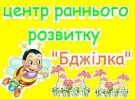 Центр раннего развития «Бджілка''