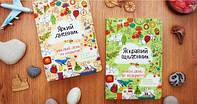 Яскравий щоденник для дітей та батьків.