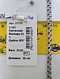 Серебряная цепь Греческий Бисмарк (длина 55 см, вес 13.55 грамм). Ручное плетение. 925 проба, фото 2