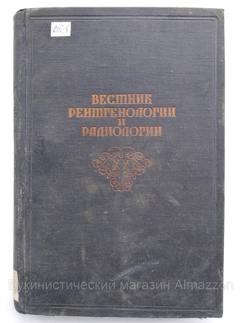 1938 Вестник рентгенологии и радиологии Том XX Труды годичной сессии 1937 года