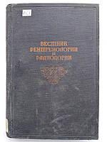 1938 Вестник рентгенологии и радиологии Том XX Труды годичной сессии 1937 года, фото 1