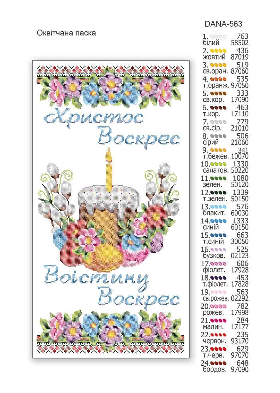 Цветочная паска