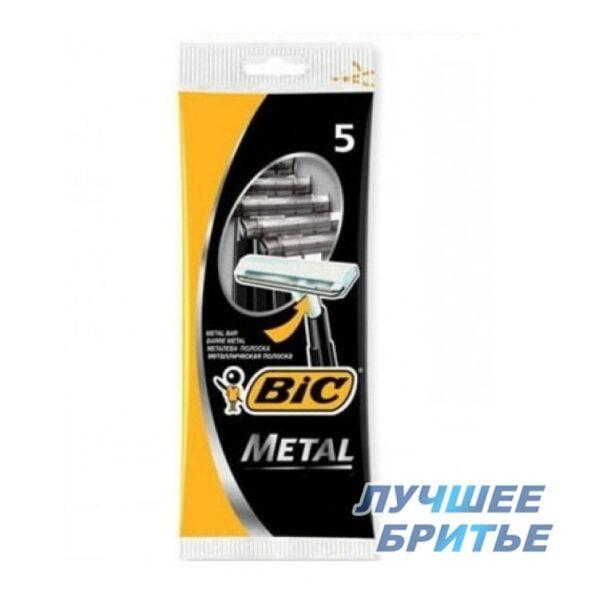 Набір одноразових станків для гоління Bic Metal в упаковці 5 шт