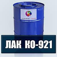 Кремнийорганический Лак КО-921для пропитки стеклянной оплетки проводов и кабелей, для изоляции и защиты