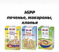Печенье,макароны,хлопья HiPP (Хипп)