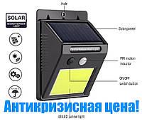 Ліхтар-прожектор 48LED сверхяркий з датчиком руху+сонячна батарея!