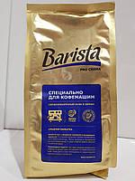 Зерновой кофе купаж для кофемашин Бариста Про, Barista Pro Сrema, 500г