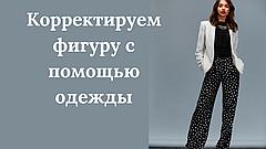 Идеальная! Как с помощью одежды скорректировать фигуру – топ 7 советов от стилистов