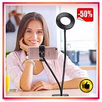 Гибкий держатель для телефона и селфи-кольцо с подсветкой Professional Live Stream