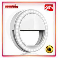Подсветка и вспышка для селфи - светодиодное кольцо