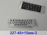 Жакардовые бирки, бирка для одежды, брендовая бирка, бирка Brunello Cucinelli