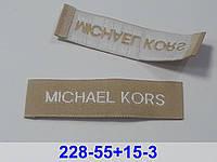Жакардовые бирки, бирка для одежды, брендовая бирка, бирка Michael Kors