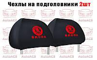 Универсальные Чехлы майки на подголовники SKODA цвет черный