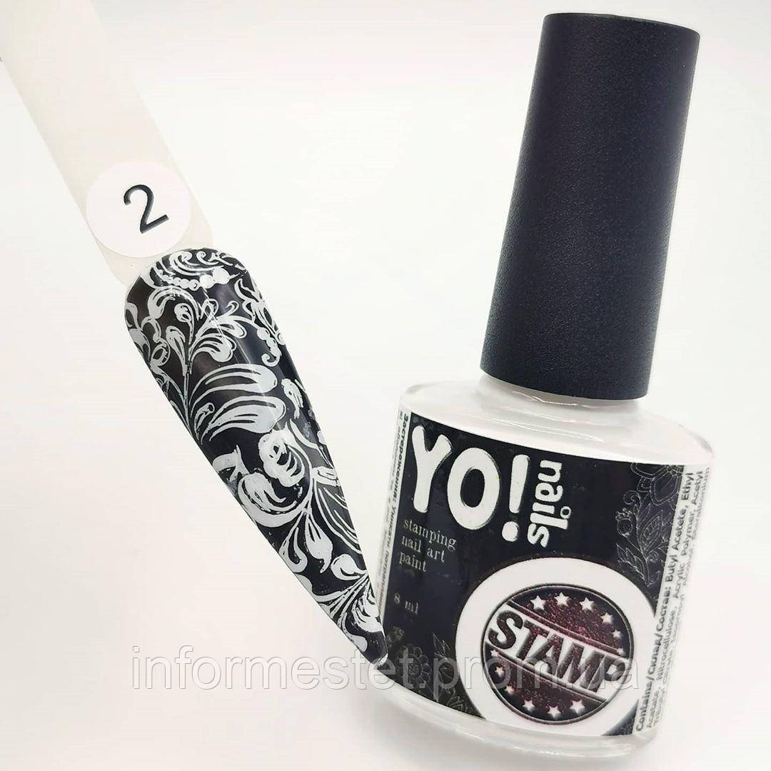 Краска для стемпинга Yo!Nails STAMP №2, 8 мл Белый