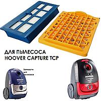Оригинал фильтр Hoover hepa для пылесоса с мешком Capture TCP моторный и выходной хепа фильтры в наборе Хувер