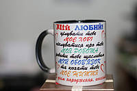Чашка хамелеон з фото і написом для коханого - Мій любий