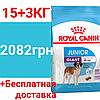 Корм Роял Канин Джайнт Юниор Royal Canin Giant Junior для щенков собак гиганских пород 15+3кг