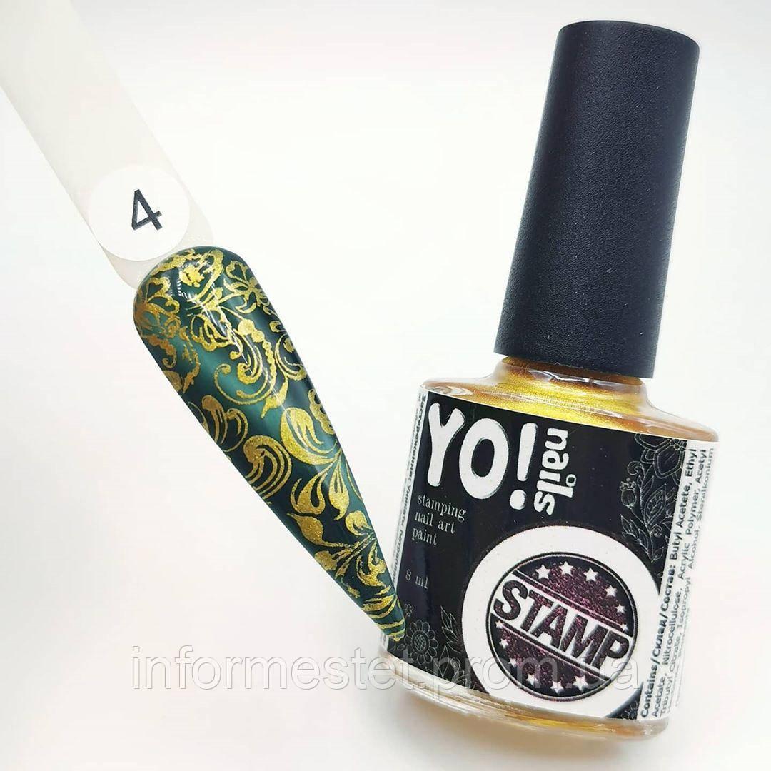 Краска для стемпинга Yo!Nails STAMP №4, 8 мл Золото
